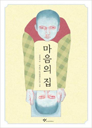 Maeun uijip / Kim Hee-kyoung ; Iwona Chmielewska
