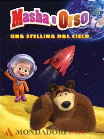 Masha e Orso [DVD]. Una stellina dal cielo