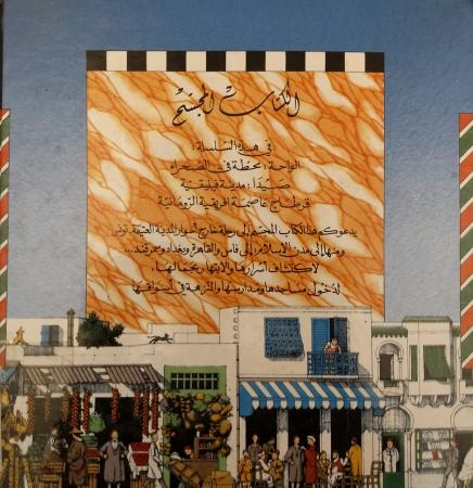 Madina Tunis